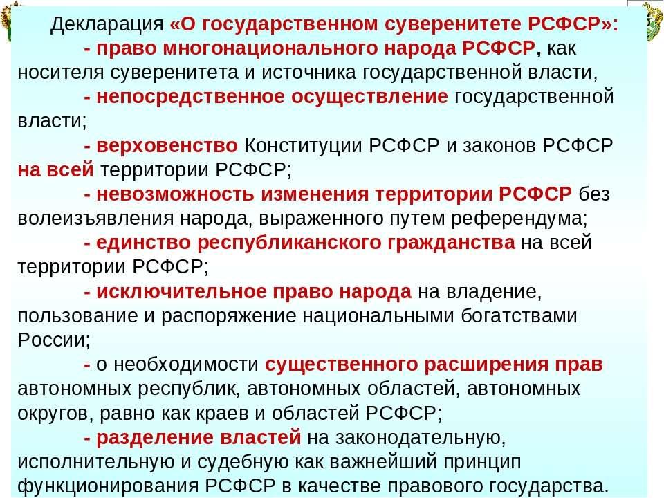 6 Декларация «О государственном суверенитете РСФСР»: - право многонационально...