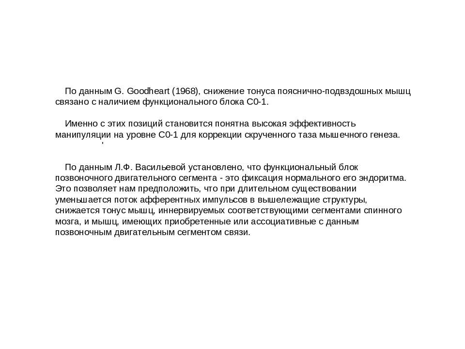 По данным G. Goodheart (1968), снижение тонуса пояснично подвздошных мышц свя...
