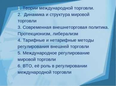 1. Теории международной торговли. 2. Динамика и структура мировой торговли 3....