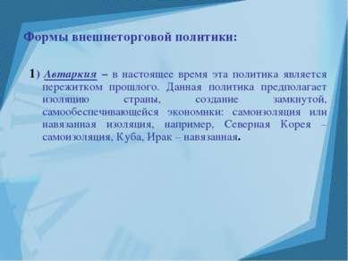 Формы внешнеторговой политики: 1) Автаркия – в настоящее время эта политика я...