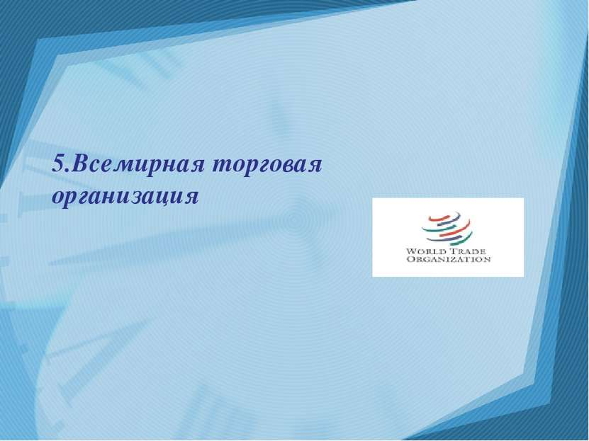 5.Всемирная торговая организация