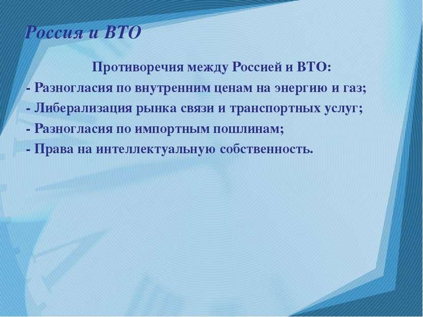 Россия и ВТО Противоречия между Россией и ВТО: - Разногласия по внутренним це...