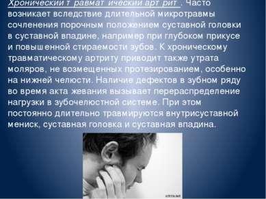 Хронический травматический артрит. Часто возникает вследствие длительной микр...