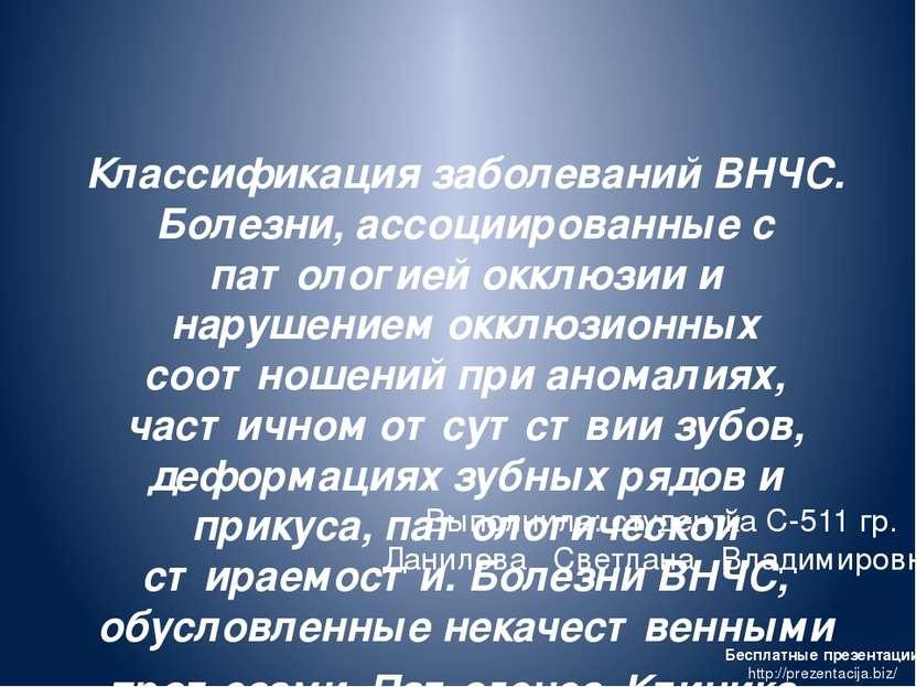 Классификация заболеваний ВНЧС. Болезни, ассоциированные с патологией окклюзи...