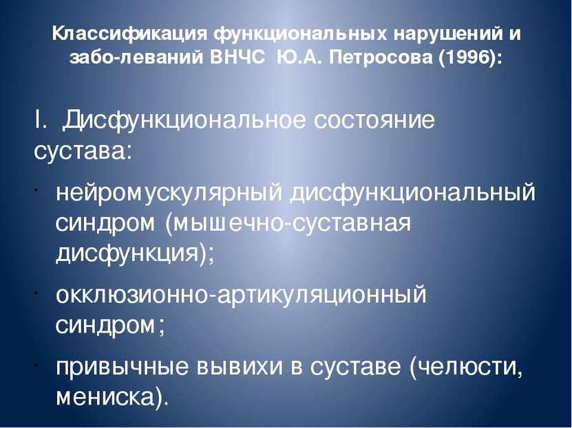 Классификация функциональных нарушений и забо леваний ВНЧС Ю.А. Петросова (1...
