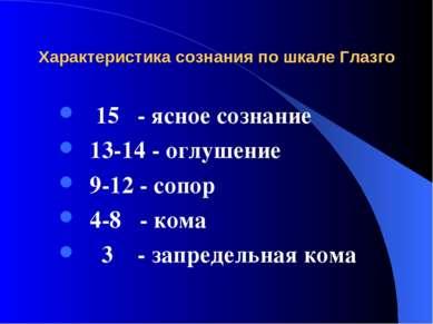 Характеристика сознания по шкале Глазго 15 - ясное сознание 13-14 - оглушение...
