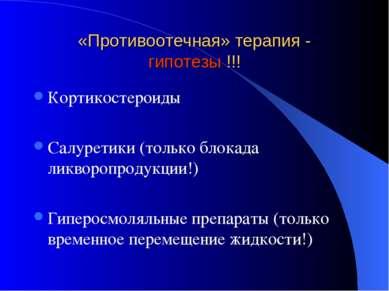 «Противоотечная» терапия - гипотезы !!! Кортикостероиды Салуретики (только бл...