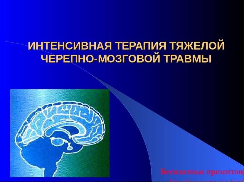 ИНТЕНСИВНАЯ ТЕРАПИЯ ТЯЖЕЛОЙ ЧЕРЕПНО-МОЗГОВОЙ ТРАВМЫ Бесплатные презентации ht...