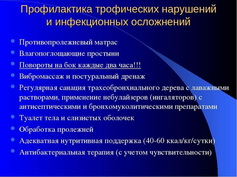 Профилактика трофических нарушений и инфекционных осложнений Противопролежнев...