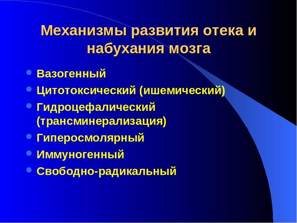 Механизмы развития отека и набухания мозга Вазогенный Цитотоксический (ишемич...