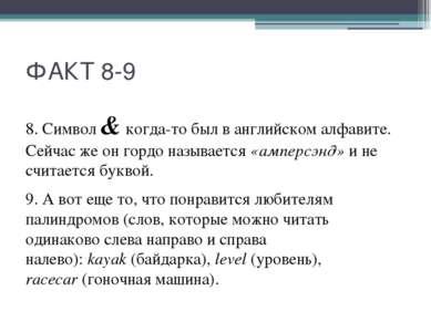 ФАКТ 8-9 8. Символ&когда-то был ванглийском алфавите. Сейчас же он гордо н...