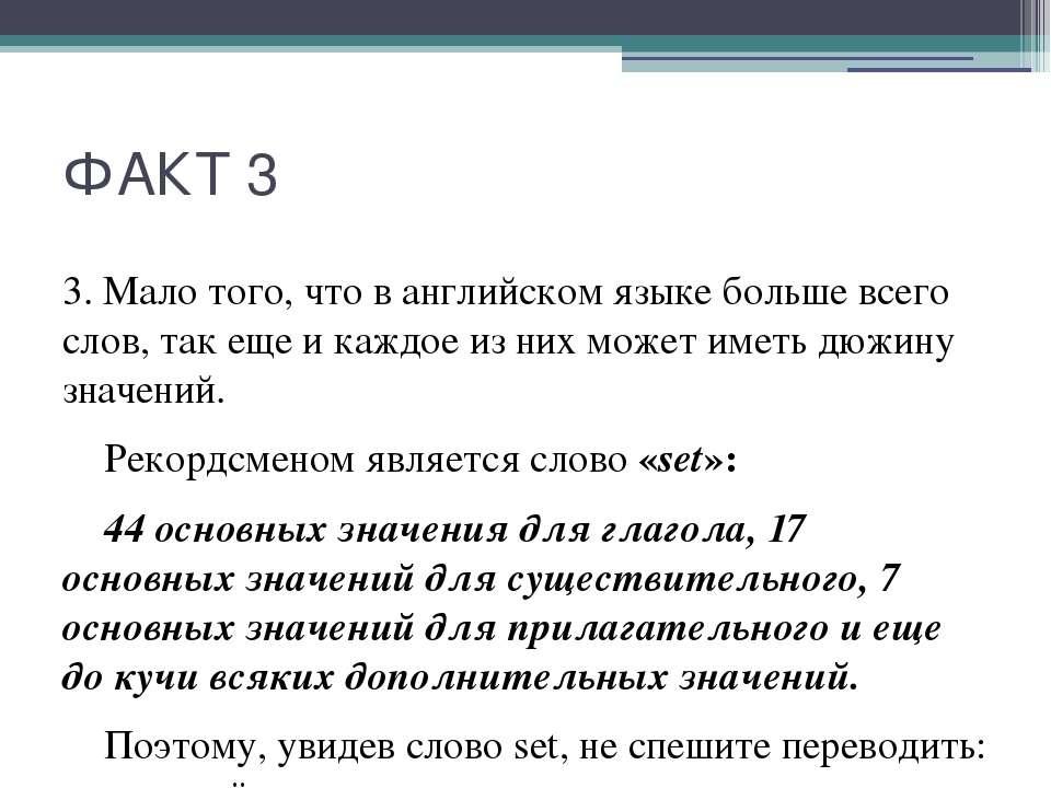 ФАКТ 3 3. Мало того, что в английском языке больше всего слов, так еще и кажд...