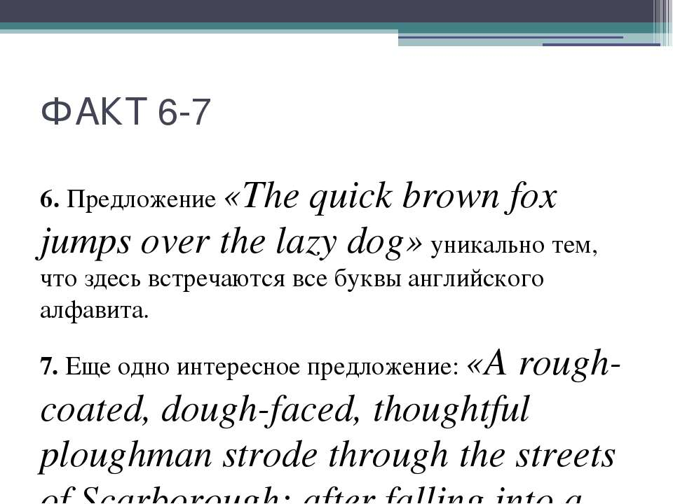 ФАКТ 6-7 6. Предложение «The quick brown fox jumps over the lazy dog» уникаль...
