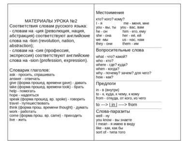 МАТЕРИАЛЫ УРОКА №2 Соответствия словам русского языка: - cловам на -ция (рево...