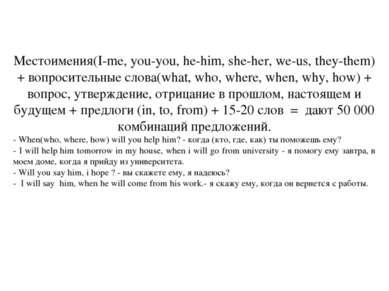 Местоимения(I-me, you-you, he-him, she-her, we-us, they-them) + вопросительны...