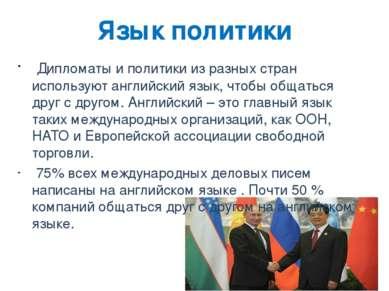 Язык политики Дипломаты и политики из разных стран используют английский язы...