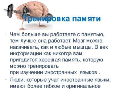 Тренировка памяти Чем больше вы работаете с памятью, тем лучше она работает. ...