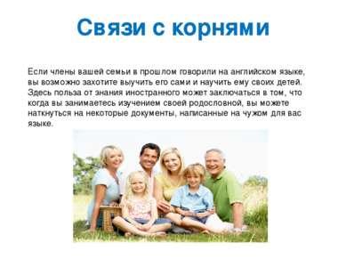 Связи с корнями Если члены вашей семьи в прошлом говорили наанглийском языке...
