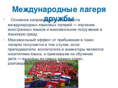 Международные лагеря дружбы  Основное направление деятельности международных...