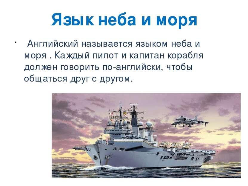 Язык неба и моря Английский называется языком неба и моря . Каждый пилот и к...
