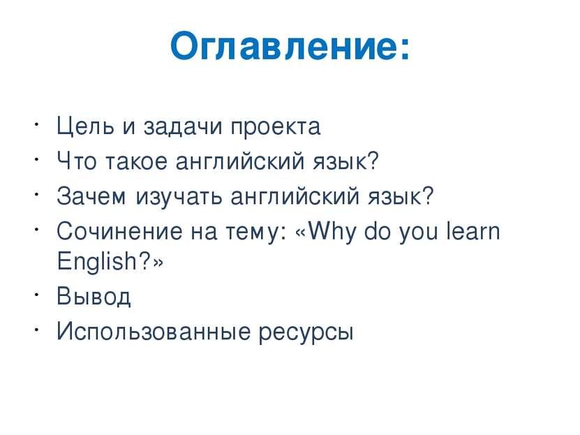 Оглавление: Цель и задачи проекта Что такое английский язык? Зачем изучать ан...