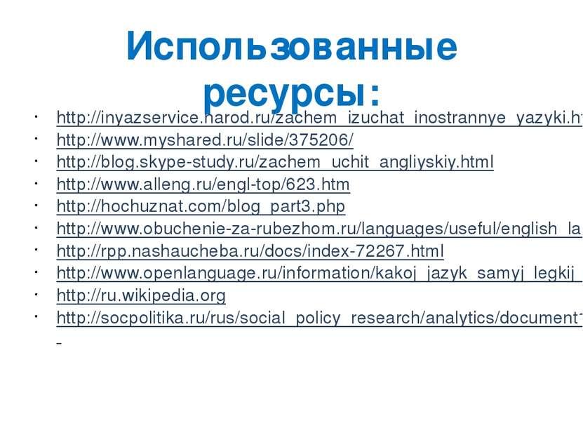 Использованные ресурсы: http://inyazservice.narod.ru/zachem_izuchat_inostrann...