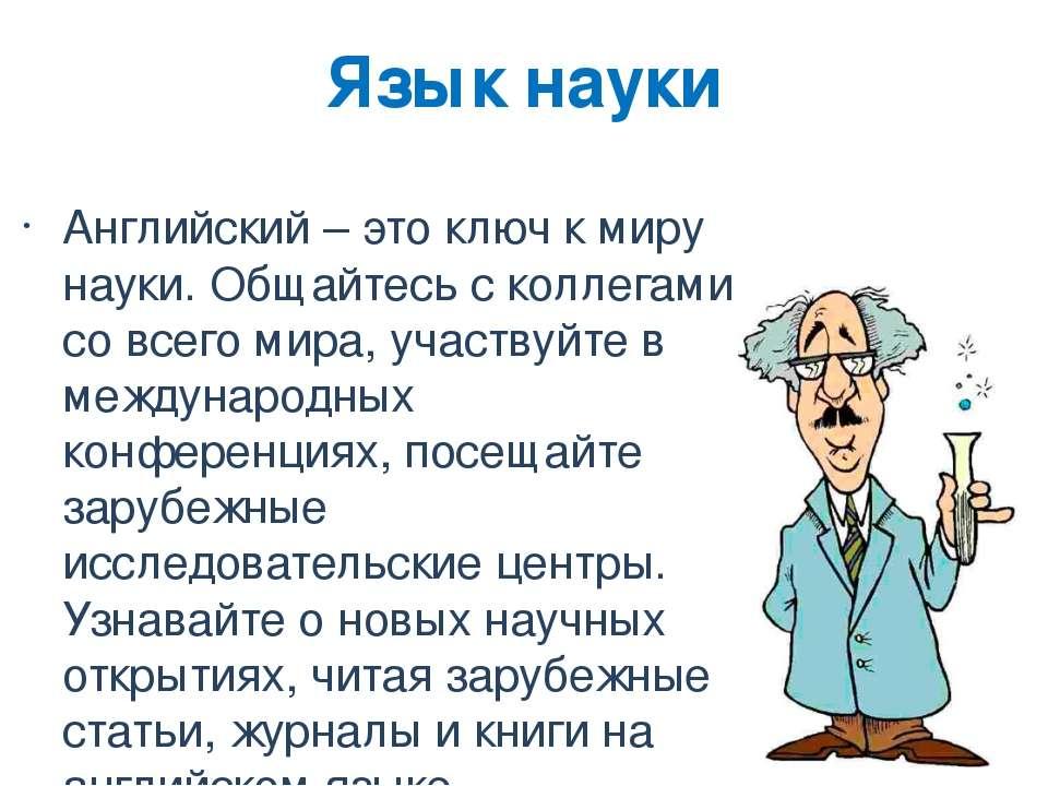 Язык науки Английский – это ключ к миру науки. Общайтесь с коллегами со всего...