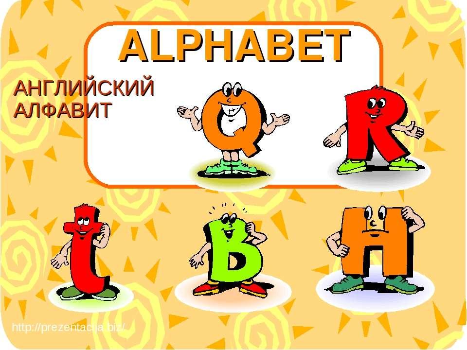ALPHABET АНГЛИЙСКИЙ АЛФАВИТ http://prezentacija.biz/