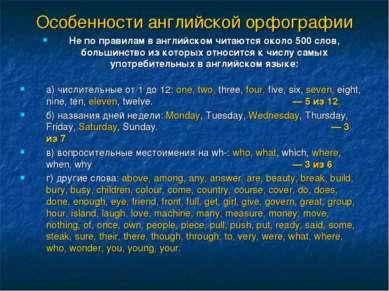Не по правилам в английском читаются около 500 слов, большинство из которых о...