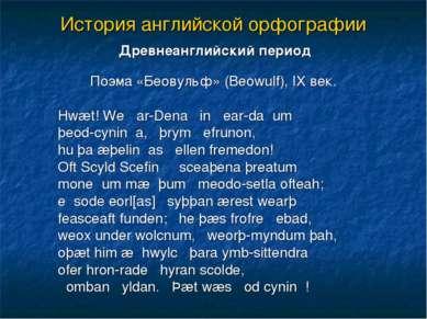 История английской орфографии Древнеанглийский период Поэма «Беовульф» (Beowu...