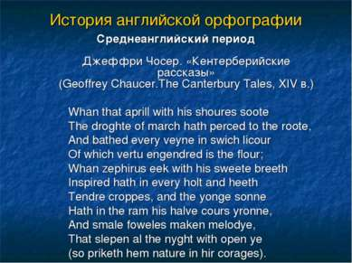 История английской орфографии Cреднеанглийский период Джеффри Чосер. «Кентерб...