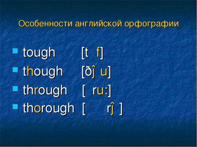 tough [tʌf] though [ðəu] through [θru:] thorough [΄θʌrə] Особенности английск...
