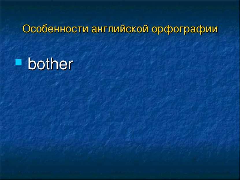 bother Особенности английской орфографии