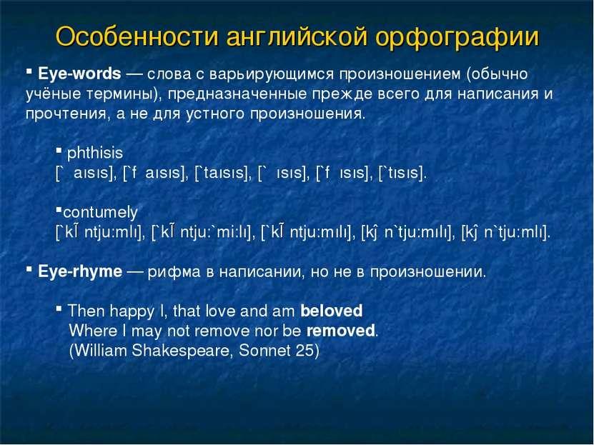 Особенности английской орфографии Eye-words — слова с варьирующимся произноше...