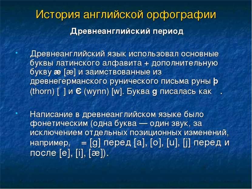 История английской орфографии Древнеанглийский период Древнеанглийский язык и...