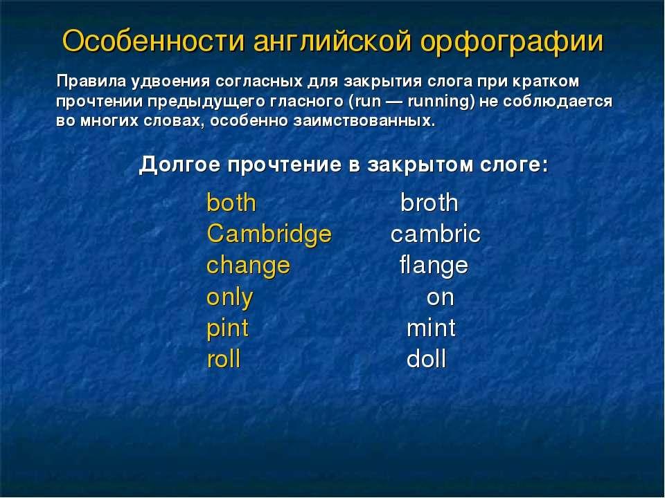 Особенности английской орфографии both broth Cambridge cambric change flange ...