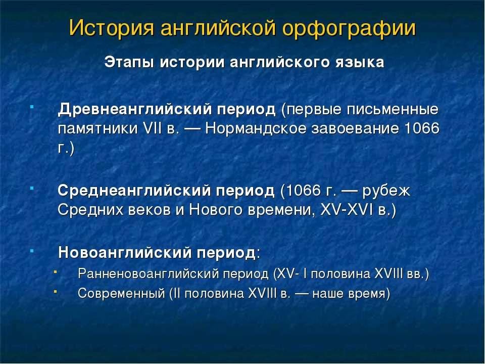 История английской орфографии Этапы истории английского языка Древнеанглийски...