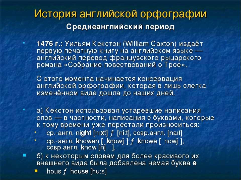 История английской орфографии Cреднеанглийский период 1476 г.: Уильям Кекстон...