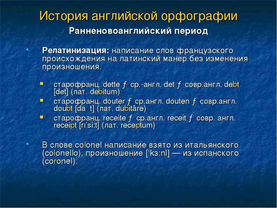 История английской орфографии Ранненовоанглийский период Релатинизация: напис...