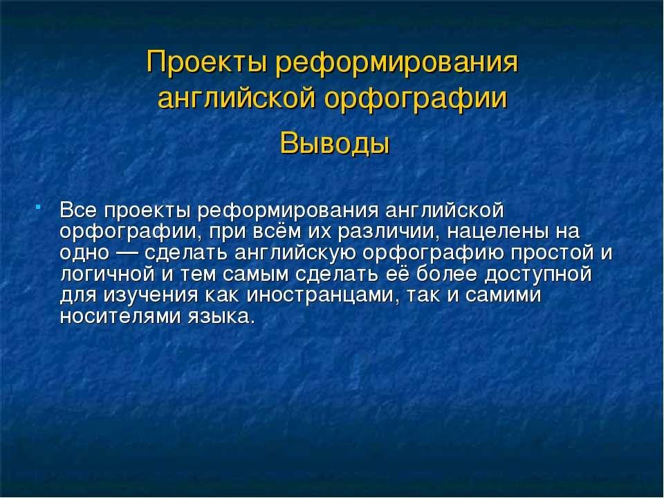 Проекты реформирования английской орфографии Выводы Все проекты реформировани...