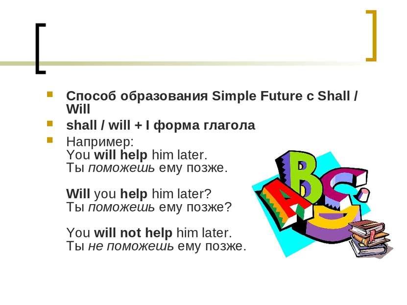 Способ образования Simple Future с Shall / Will shall / will + I форма глагол...
