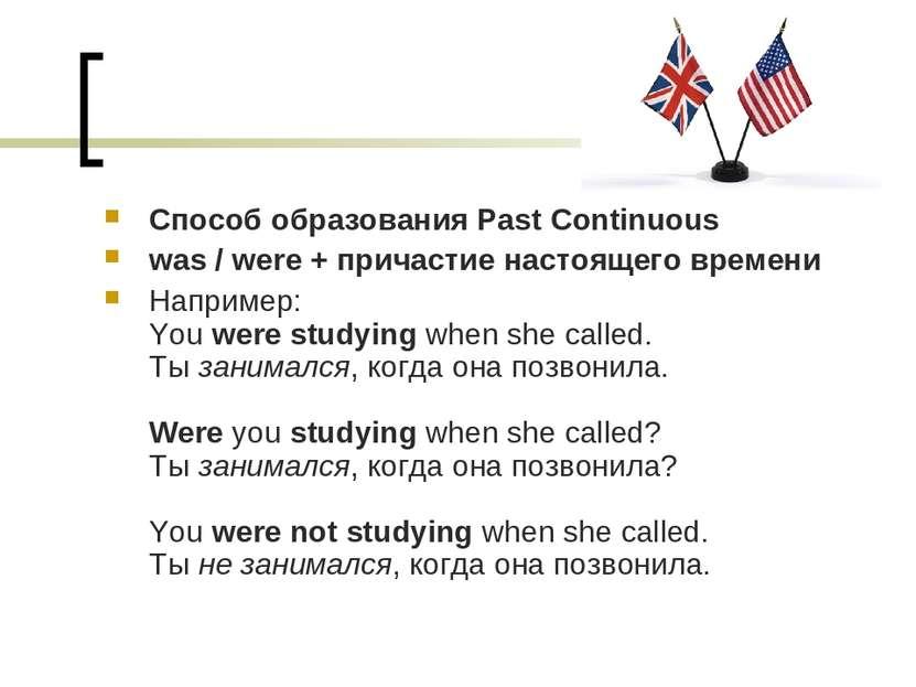 Способ образования Past Continuous was / were + причастие настоящего времени ...
