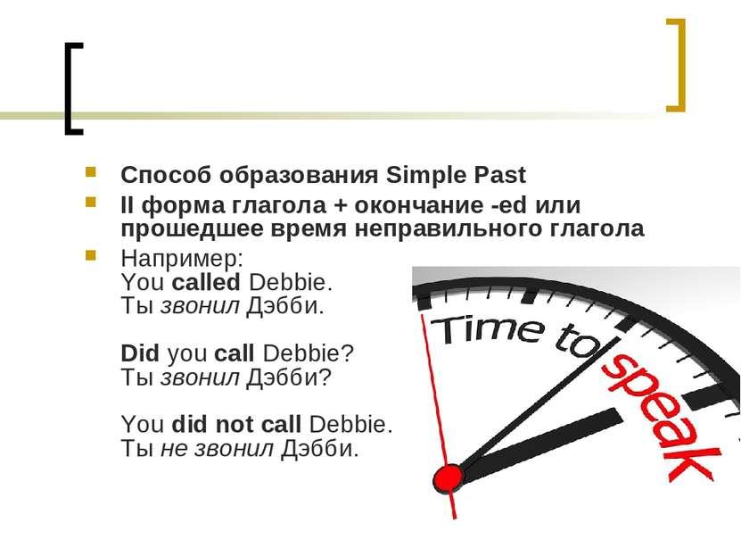 Способ образования Simple Past II форма глагола + окончание -ed или прошедшее...