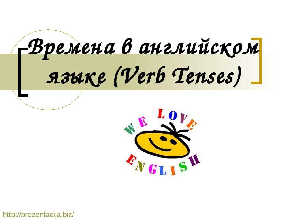 Времена в английском языке (Verb Tenses) http://prezentacija.biz/