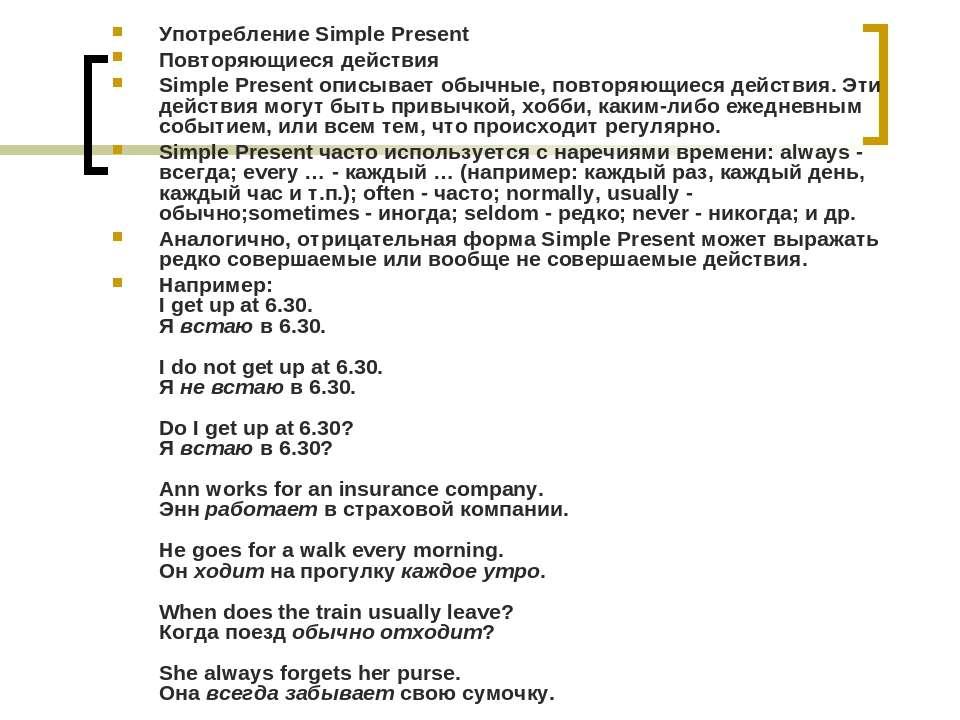 Употребление Simple Present Повторяющиеся действия Simple Present описывает о...