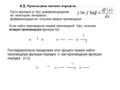 Пусть функция y= f(x)- дифференцируема на некотором интервале. Дифференцируя ...