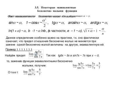3.5. Некоторые эквивалентные бесконечно малыми функции Данное определение осо...
