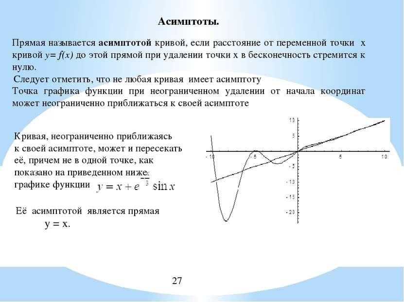 Асимптоты.  Прямая называется асимптотой кривой, если расстояние от переменн...