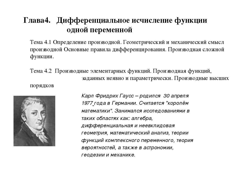 Глава4. Дифференциальное исчисление функции одной переменной Тема 4.1 Определ...