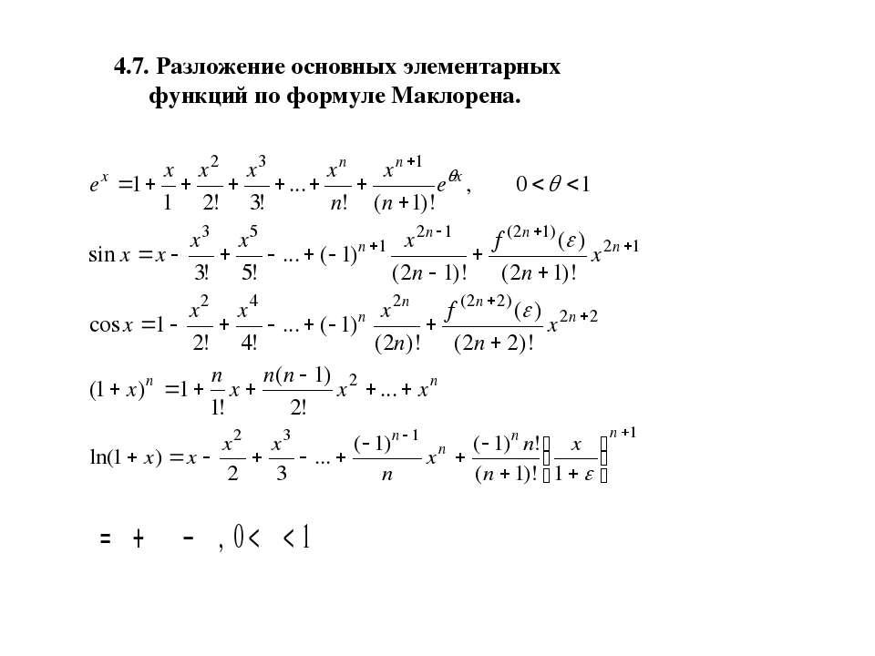 4.7. Разложение основных элементарных функций по формуле Маклорена.